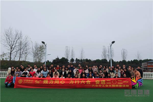 苏州姑苏拓展训练 中国移动西郊庄园拓展活动